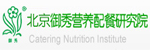 北京御秀营养配餐研究院