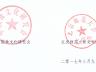 第三届中国食文化发展大会邀请函