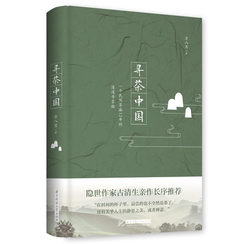 推荐图书《寻茶中国》